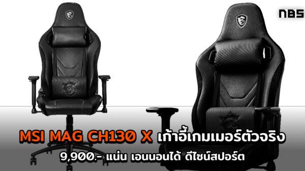 MSI MAG CH130 X cov1