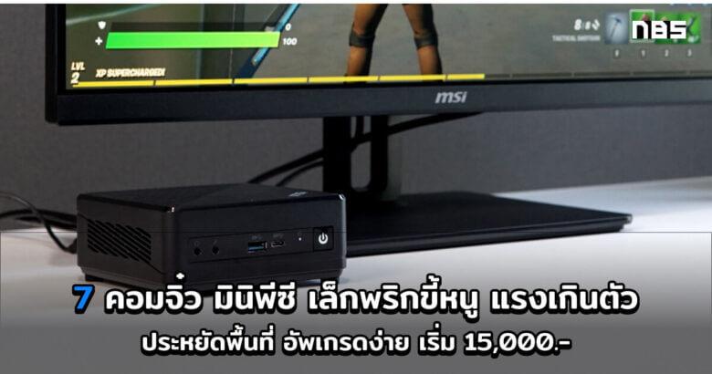 Mini PC 2021 cov