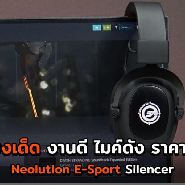 Neolution Esport Silencer cov3