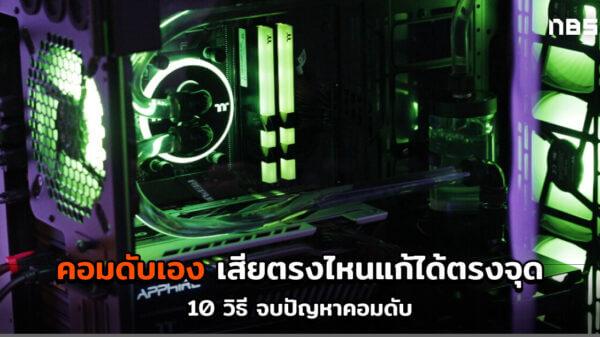 PC Crash hang 2021 cov1