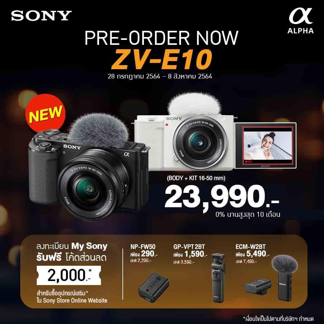 Pic Sony ZV E10 Pre Order
