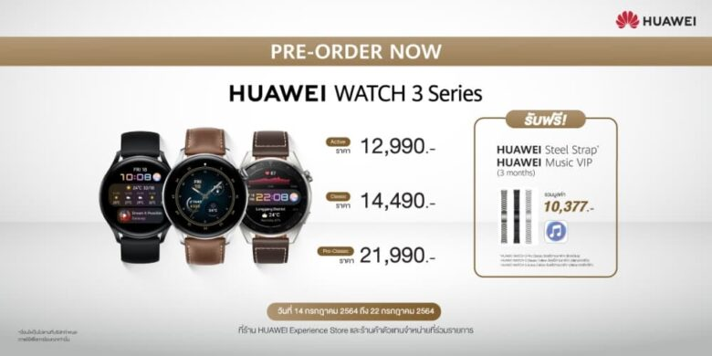 Preorder NewProduct 2