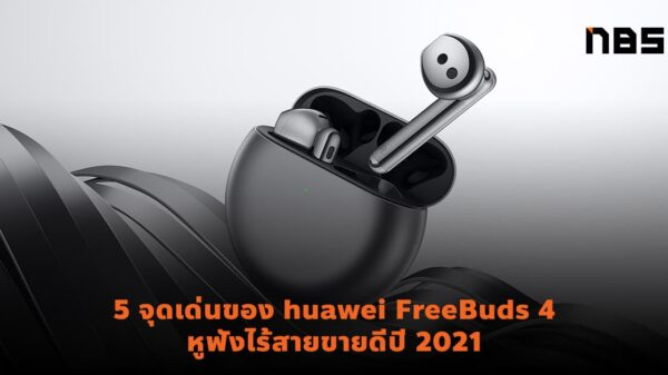 huawei freebuds4 NBS cover web