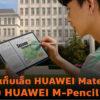 huawei mate pad11 NBS cover web 2
