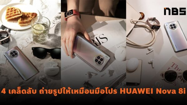 huawei nova8i NBS cover web