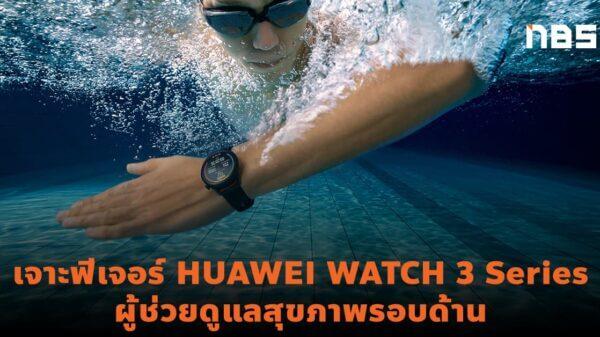 huawei watch 3 series NBS cover web