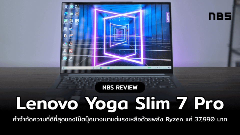 lenovo yoga slim 7 pro cover