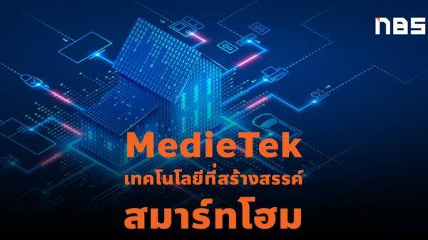 mediatek smarthome NBS cover web 1