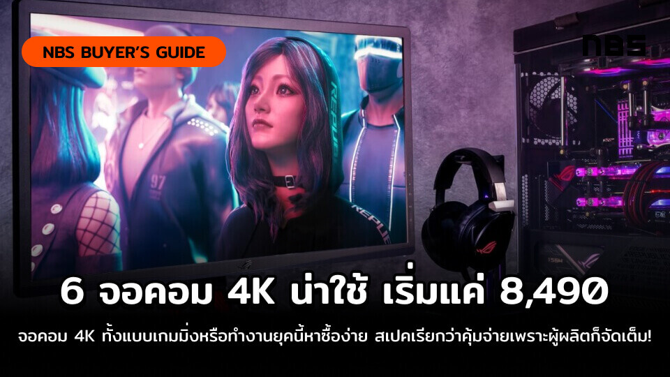 monitor 4k cover