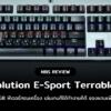 neolution esport cover