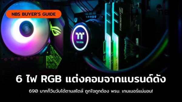 rgb cover