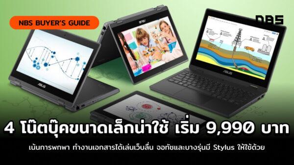 smol laptop cover