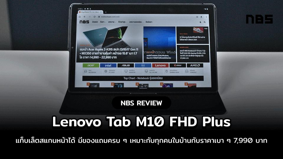 tab m10 cover