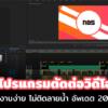 video editor program 23