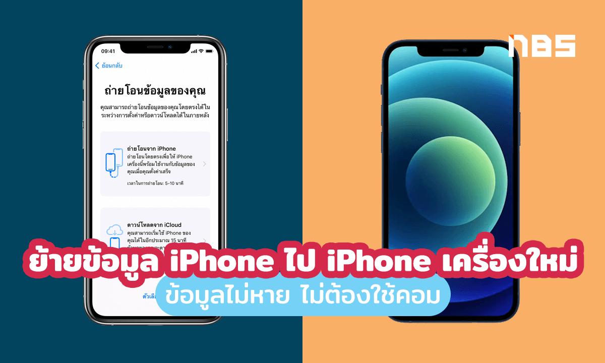 ย้ายข้อมูล IPhone ไป IPhone เครื่องใหม่