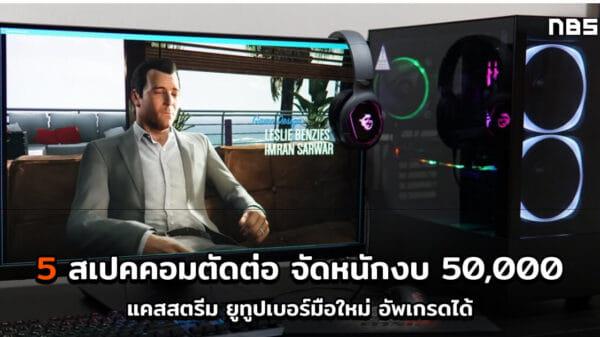 Editing PC Cov1