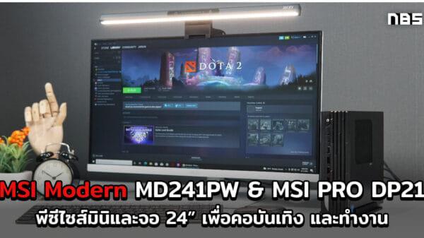 MSI Pro DP21 MD241PW R2 cov