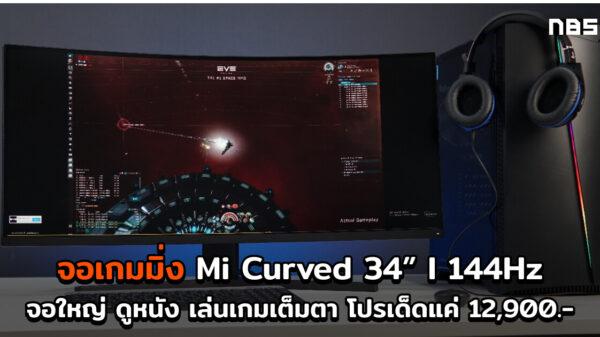 Mi Curved 34 cov1