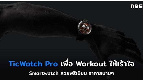 TicWatch Pro cov1