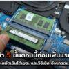Upgrade RAM NB cov2