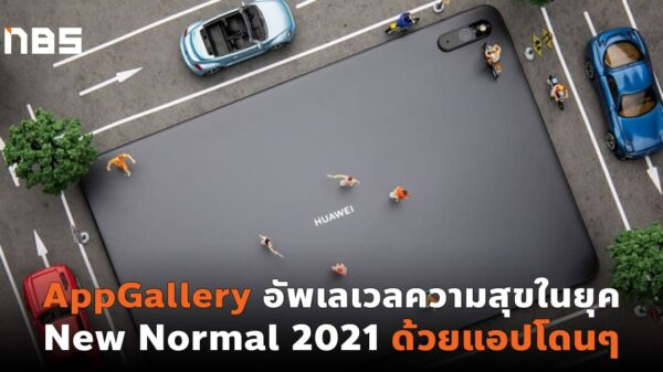 app gallery NBS cover web 1