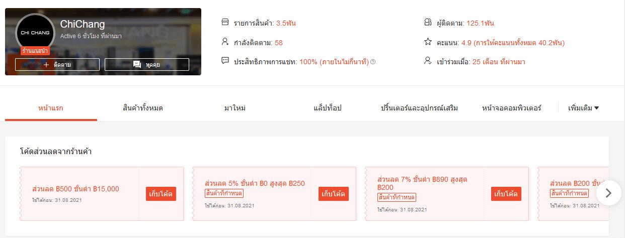 chichang code