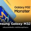 galaxym325gteaser text