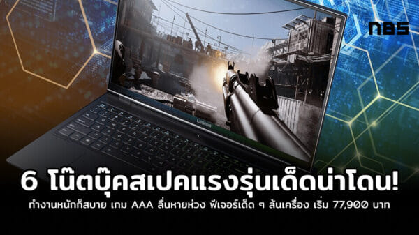 gaminglaptop cover