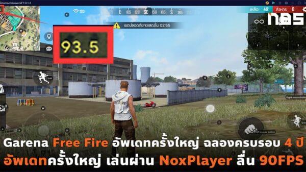 garena freefire noxplayer NBS cover web 1