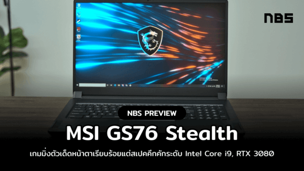 gs76 cover