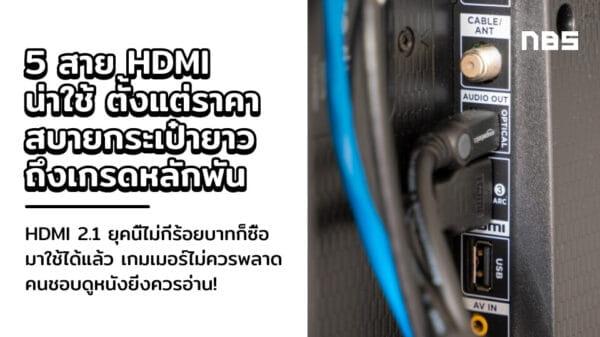hdmi cover