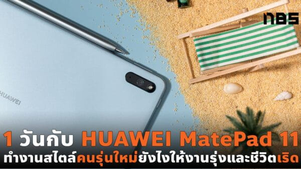 huawei matepad oneday cover web