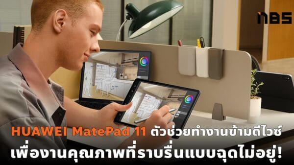 huawei matepad11 work device NBS cover web 1