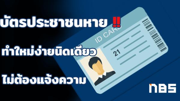 lost id card1