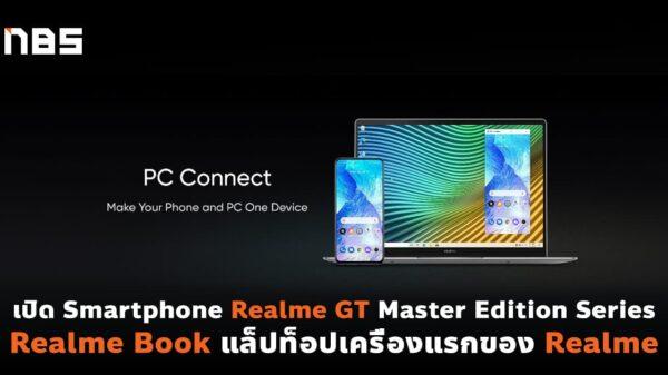 realme NBS cover web 1