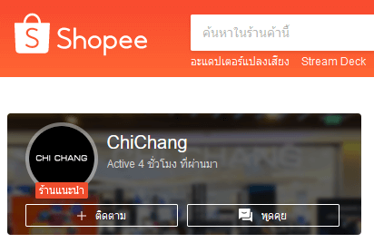 shopee recommend