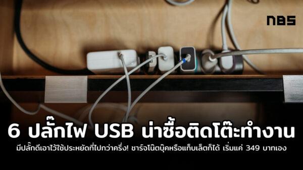 usb plug cover new
