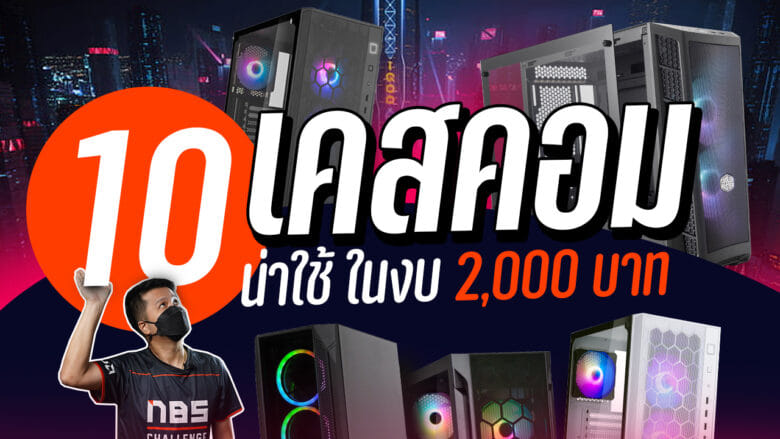 10 PC case 2021