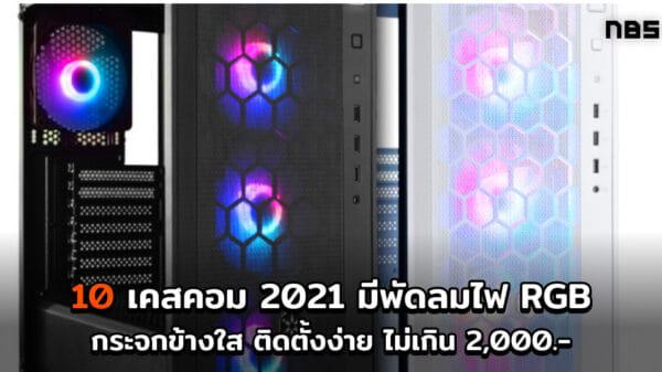 Case PC RGB Fan TG 2021 cov