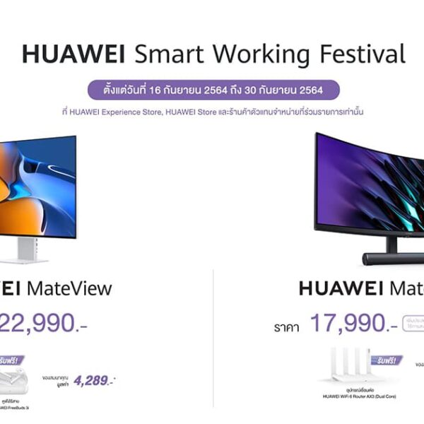Cover HUAWEI Smart Working Festival