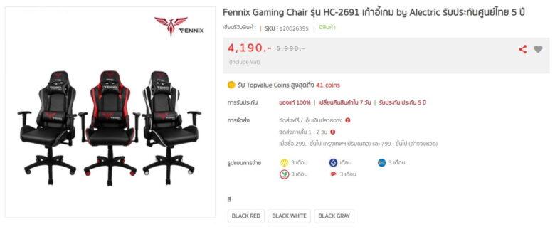 Fennix HC-2691