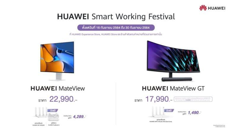 HUAWEI Smart Working Festival 06