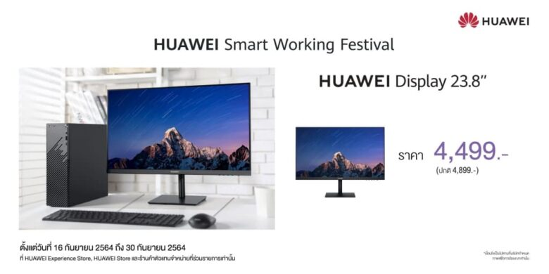 HUAWEI Smart Working Festival 07