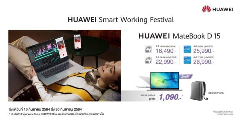 HUAWEI Smart Working Festival 08