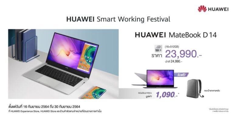HUAWEI Smart Working Festival 09