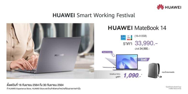 HUAWEI Smart Working Festival 10