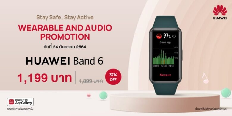 HUAWEI Wearable and Audio Promotion Band 6 1