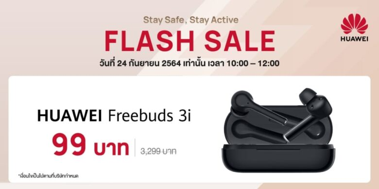 HUAWEI Wearable and Audio Promotion FreeBuds 3i Flash Sale 1