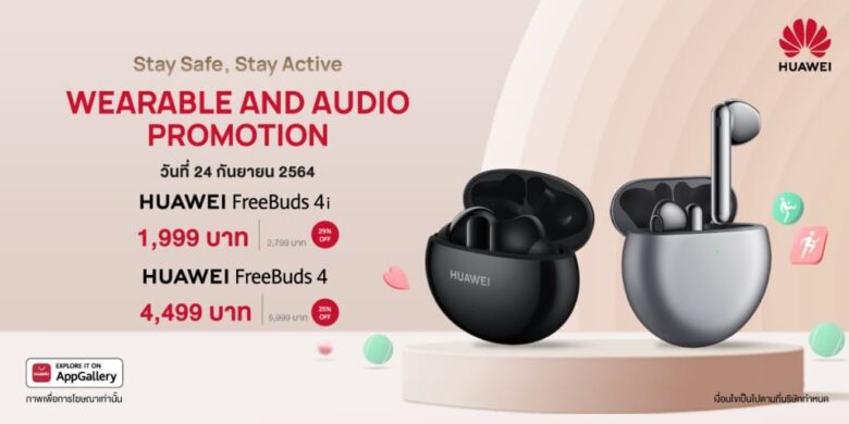 HUAWEI Wearable and Audio Promotion FreeBuds 4i 1