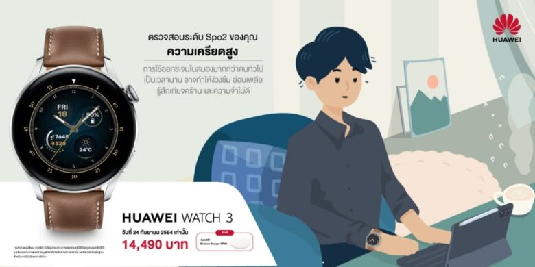 HUAWEI Wearable and Audio Promotion Watch 3 1